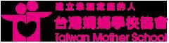 台灣媽媽學校協會 Logo